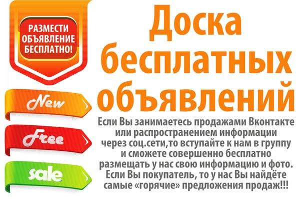839f7c4c8d36 Доска бесплатных объявлений - Куплю Продам Обмен   ВКонтакте