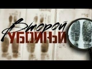 Второй убойный 1 сезон 2 серия  (Боевик детектив криминал сериал)