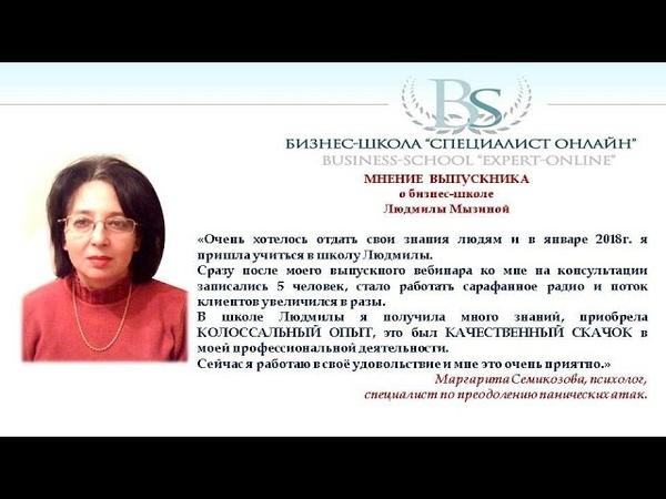Мнение о бизнес-школе Л.Мызиной выпускницы Маргариты Семкозовой