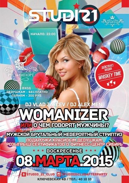 Афиша Улан-Удэ 8 марта - Womanizer или О чем думают мужчины?