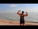 Motivational Beach Workout - Alexander Charkov