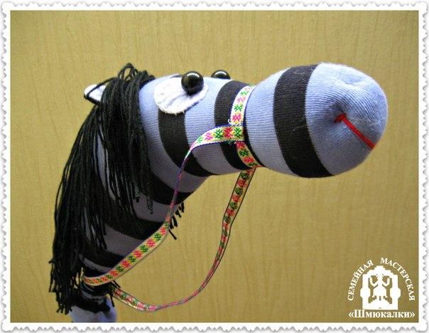 Лошадь своими руками из носка своими руками 74