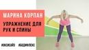 Оксисайз с Мариной Корпан упражнение для мышц рук и спины Оксисайз для похудения Марина Корпан