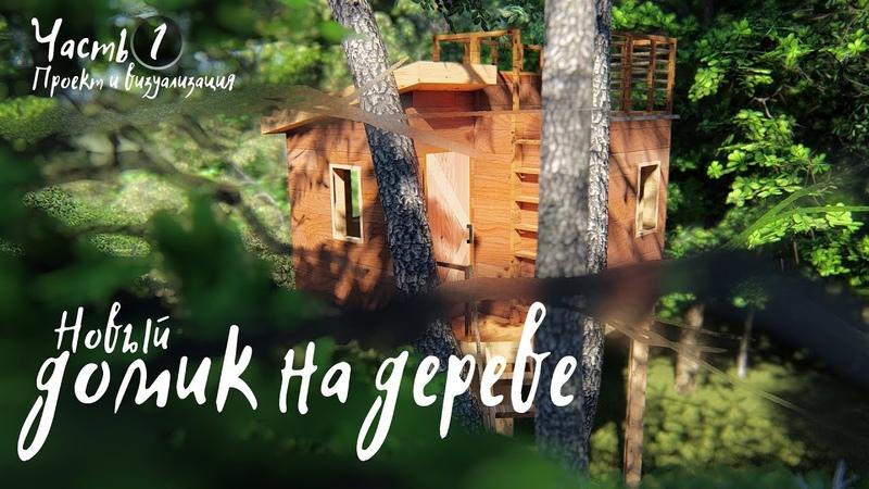 Дом на дереве своими руками.Часть первая. Проект и визуализация.