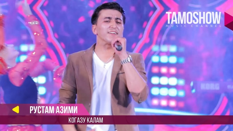 Рустам Азими - Когазу Калам / Rustam Azimi - Qogazu qalam (Концерт 2017)