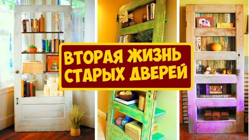 Вторая жизнь старых дверей 11 Идей Для Дома