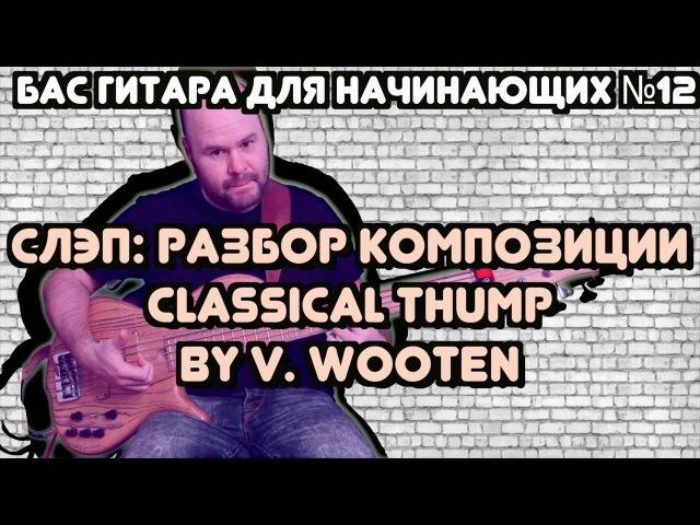 Бас для начинающих 12 / Слэп: разбор композиции Classical Thump by Victor Wooten (Виктор Вутен)
