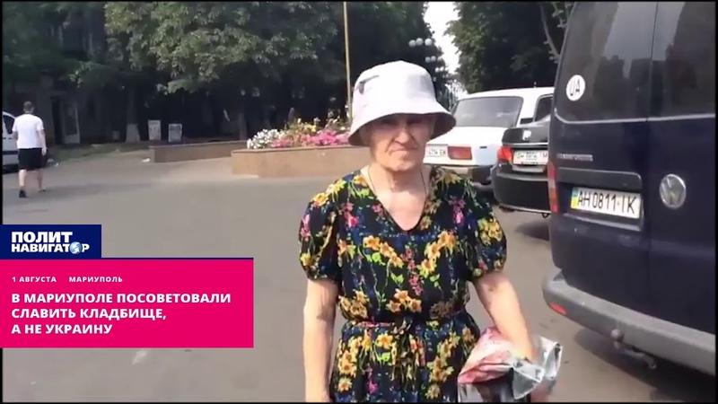 В Мариуполе посоветовали славить кладбище, а не Украину