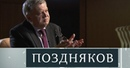 Эксклюзивное интервью главы Росстата Александра Суринова Полная версия
