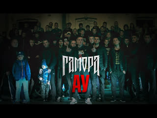 Гамора - ау(official clip)