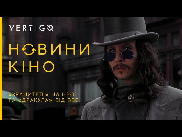 «Хранителі» на HBO та «Дракула» від BBC | Новини кіно 64