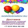 Воздушные шарики с гелием Москва «Gorodsharov.ru