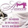 Сеть мини-ателье «АГНЕССА»