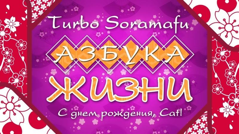 【T.SORAMAFU】Iroha-ni-Jinseicho (RUS cover)【HBD Cat】