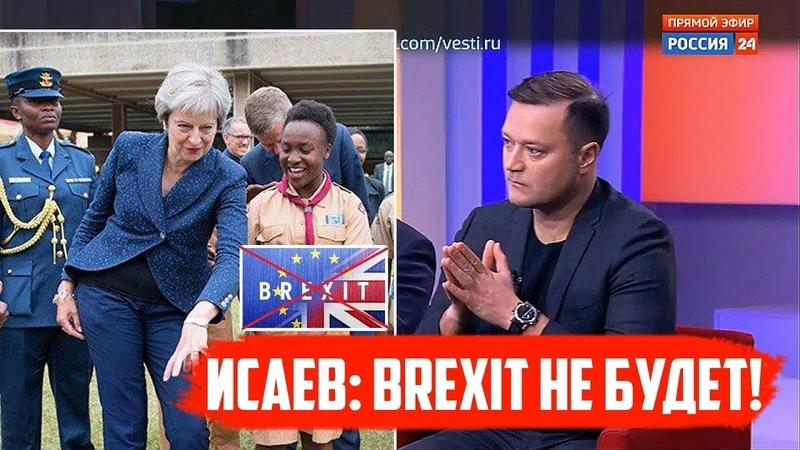 Исаев разочаровал патриотов Brexit НЕ СОСТОИТСЯ Россия24