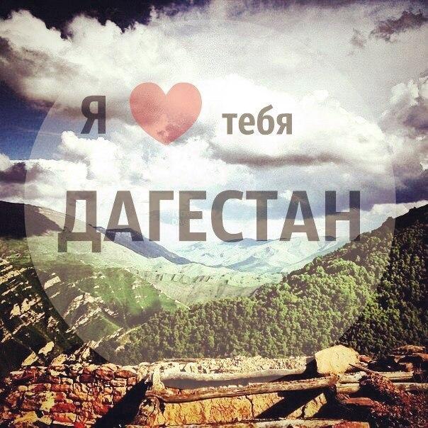 Красивые картинки с надписью дагестан, цветы именами
