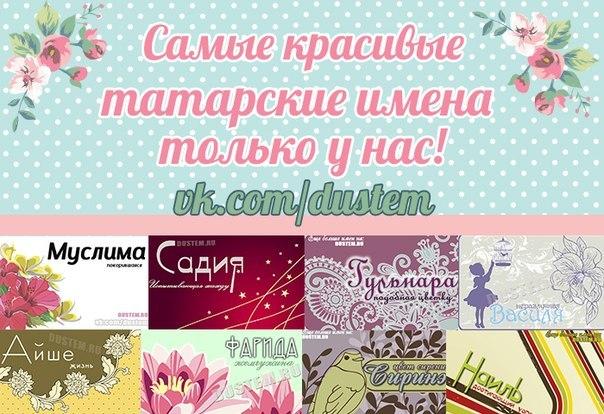 открытки татарские: