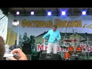 Паша Нарочанский - Фестиваль шансона памяти Михаила Круга в Твери 27.07.2013