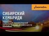КемТИПП: Сибирский Кембридж