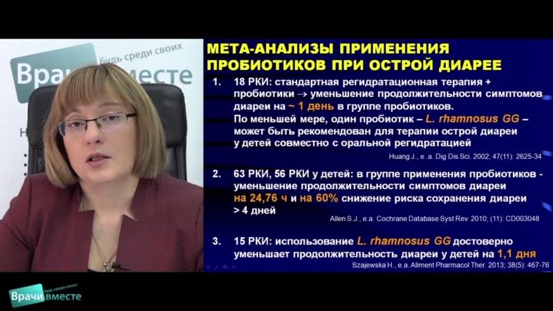 Андреева И В Доказательно обоснованный подход к применению пробиотиков в практ