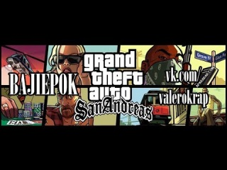������� Grand theft auto san andreas - ����� � ������� ��������� (����: ������ �����, �����, ������, ����������, �����, Eminem, ��������, ���, ��������, ������, ������, ������������, instrumental, �����, ��������, ����, ������, ������, ��������, �����, GUF, NEW, 2012, 2013, �������, �����, Loc-dog.���� ��� ������� �����. Picrolla ���� ����� ����� ������ ���� ���� ������� ���� ������� ����� ����� ���� �������� ������� ������ ����� �����)
