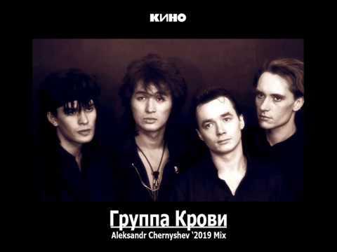 Кино - Группа Крови (Aleksandr Chernyshev '2019 Mix)