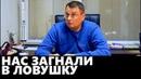 Евгений Федоров: НАС ЗАГНАЛИ В ЛОВУШКУ 05.10.2018