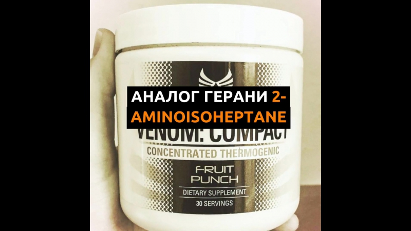 Brawn Nutrition Venom Compact - жиросжигатель