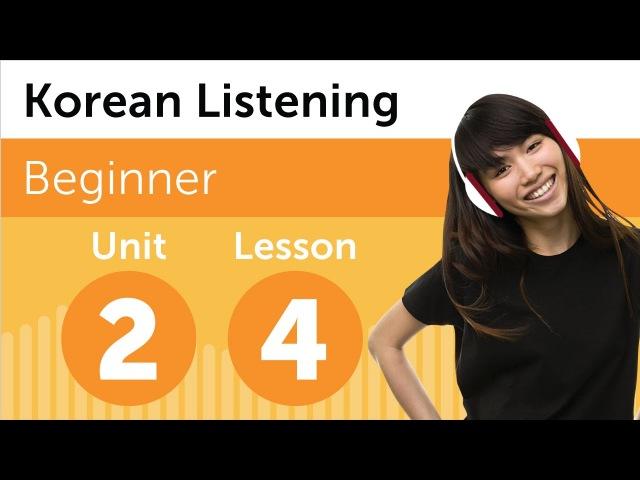 Korean Listening Practice - Talking About Your Schedule in Korean