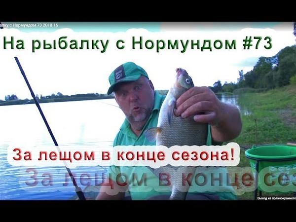 За лещом в конце сезона На рыбалку с Нормундом 73