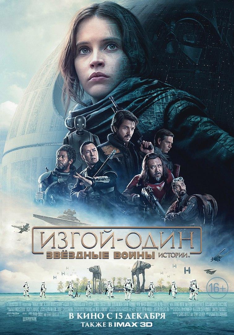 """С 15 декабря в кинозале """" Юность """"- Звездные воины"""