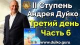 2 ступень 3 день 6 часть Андрея Дуйко Школа Кайлас 2015 Смотреть бесплатно
