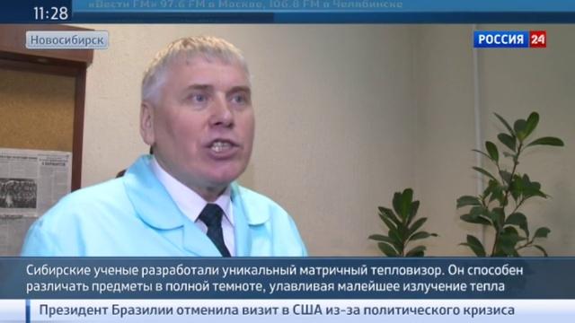 Новости на Россия 24 • В Сибири создали тепловизор для силовиков и медиков