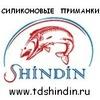 Силиконовые приманки Shindin