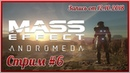 Mass Effect Andromeda 6 Доделываем задания на Эосе Игра решила сломать меня
