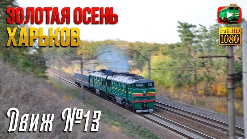 [УЗ/Движ 13] Золотая осень в харьковской области.