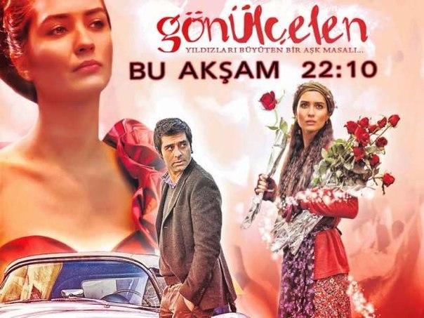 Разбивающая сердца gönülçelen 93 94 серия