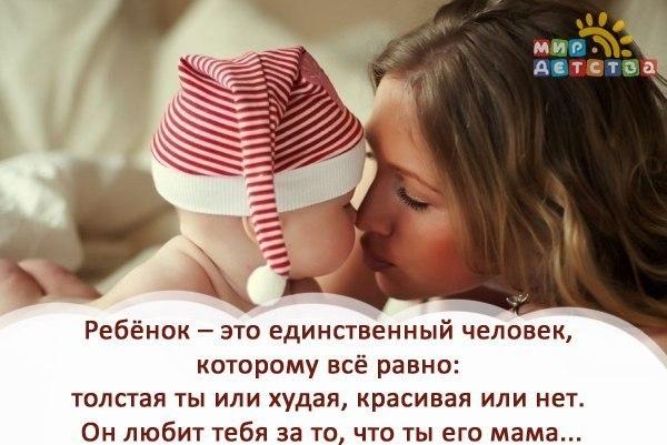 Весь мир начинается с мамы... И в сердце хранится портрет Той женщины ласковой самой, Которой родней в мире нет... И с первой минуты рожденья, Она, словно ангел земной, Подарит любовь и терпенье... Она за ребёнка стеной... И каждой слезинке печалясь, Волнуется мамы душа. Для мамы мы те же остались, Ведь ей не забыть малыша, Что рос под сердечком, толкался... Бессонных ночей хоровод... Как зубик с трудом прорезался И мучил младенца живот... И первой улыбки сиянье, И гордость от первых шагов.…