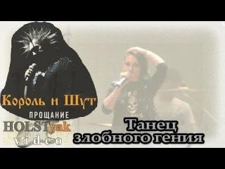 Король и Шут - Танец злобного гения (feat Лу - гр. LOUNA). Прощание (Москва, 25.11.2013) 8/23