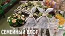 Семейный влог/ Пасхальный декор / Новый книжный шкаф и немного про книги, плющ и зайчика/