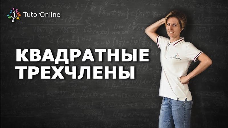Математика Разложение квадратного трехчлена на множители
