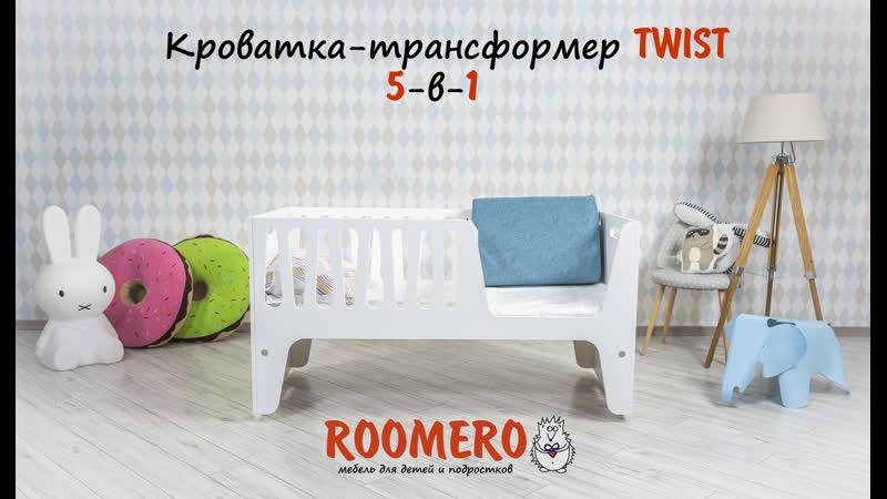 Кроватка трансформер 5-в-1. С рождения до школы.