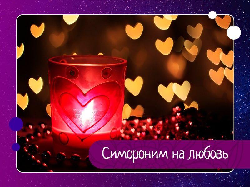 Симороним на любовь