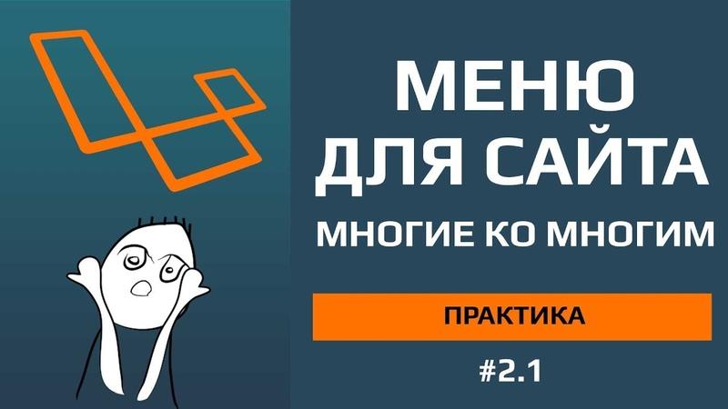 Laravel категории или меню для сайта отношение многие ко многим миграции 2 1