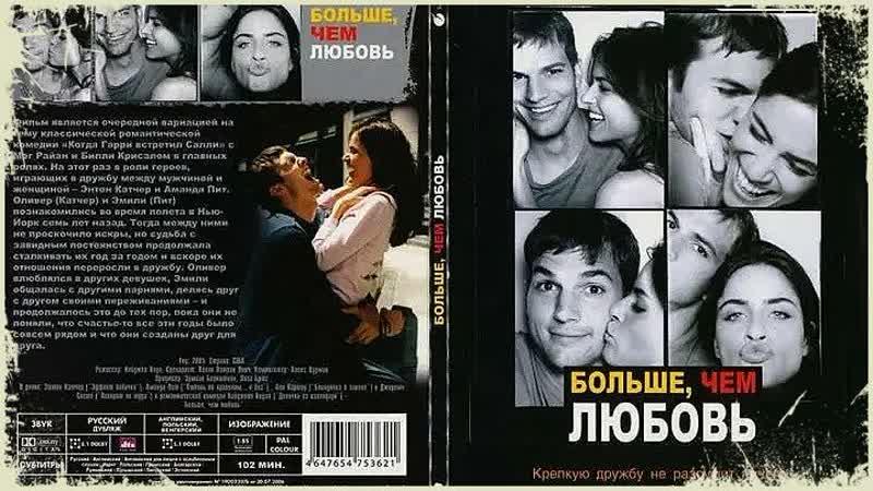 Больше, Чем Любовь - Русский Трейлер (2005)