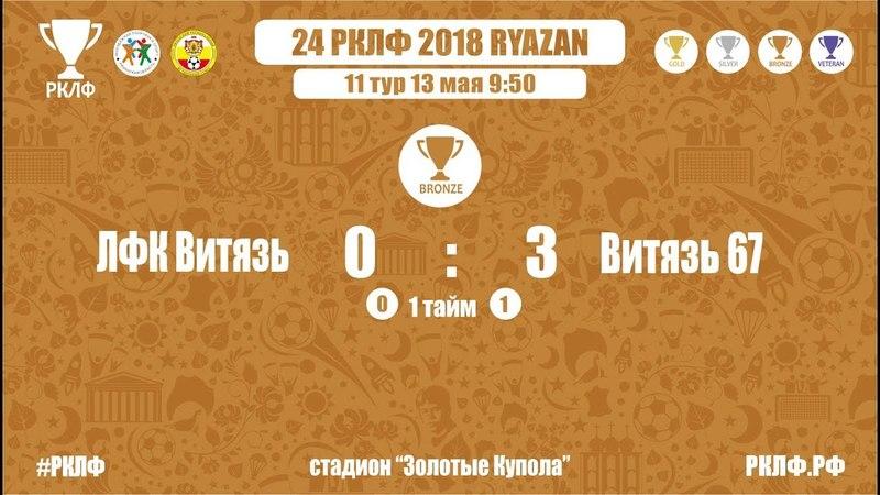 24 РКЛФ Бронзовый Кубок ЛФК Витязь-Витязь 67 0:3