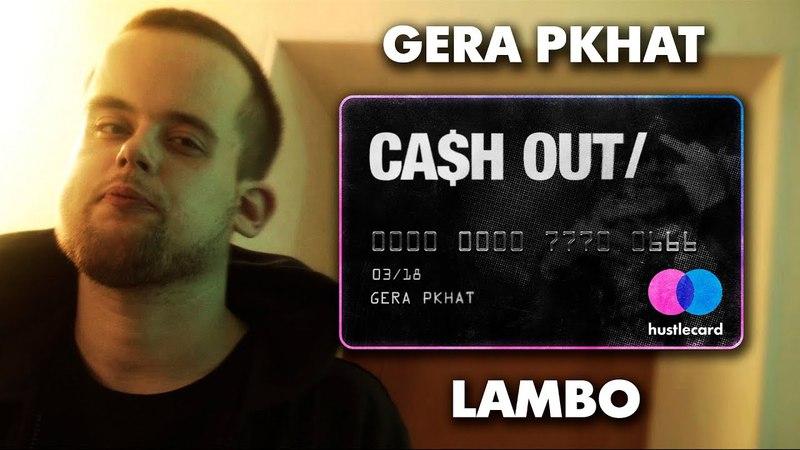 GERA PKHAT LAMBO Official Video CLOUD MUSIC