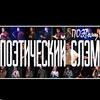 V ПОЭТИЧЕСКИЙ СЛЭМ 14|04