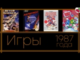 Игры 1987 года After Burner, Air Fortress, Blades of Steel, Bubble Bobble REG# 22