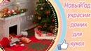 🌟Новогодние украшения для кукол!🌟✨Пушистая ёлка,уютный камин,праздничное настроение!✨DIY